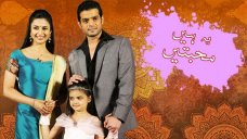 PEMRA has issued a notice to Urdu1 for indecent scenes in one of the shows it broadcasts, Ye Hain Mohabbatein. The show is a Balaji Telefilms production that was originally broadcast on Star Plus. #PakistanElectronicMediaRegulatoryAuthority